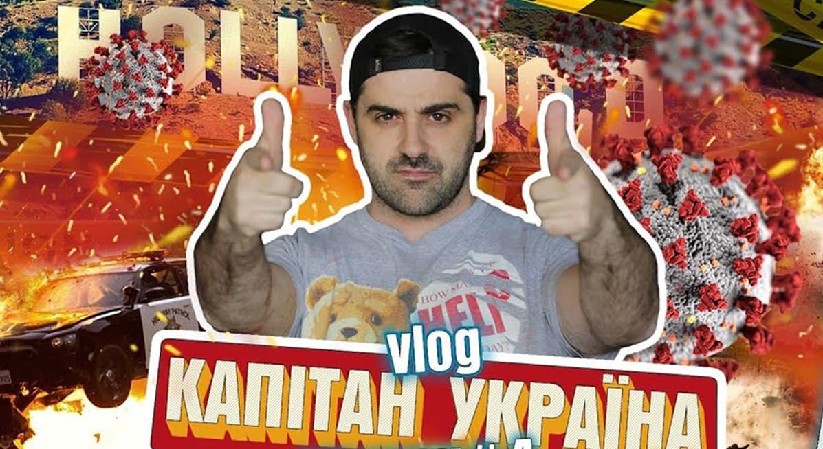 Капітан Україна