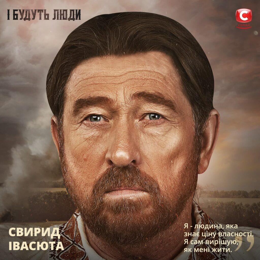 і будуть люди Віктор Жданов