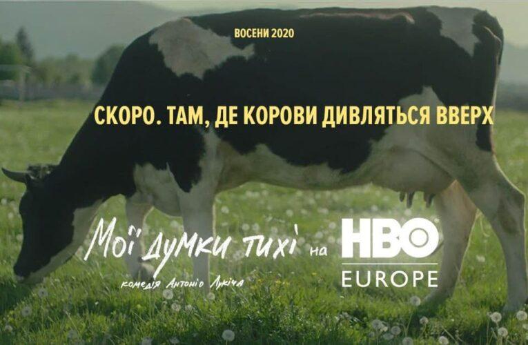 """Фильм """"Мои мысли тихие"""" появится на стриминговой платформе HBO Europe"""