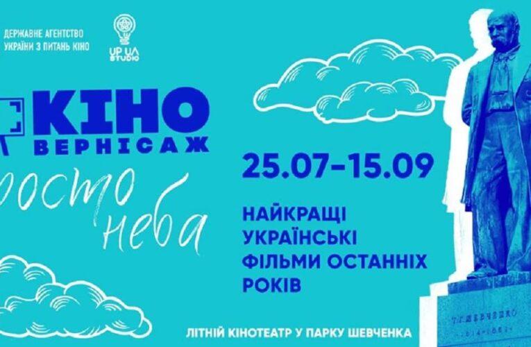 «Кіновернісаж просто неба» покаже українські фільми останніх років