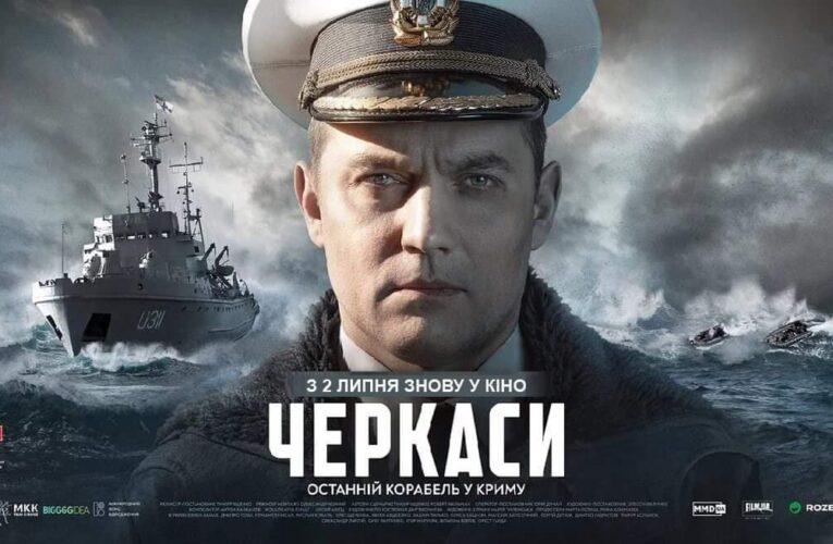 «Черкаси» продовжують чинити опір: фільм повертається в кінотеатри