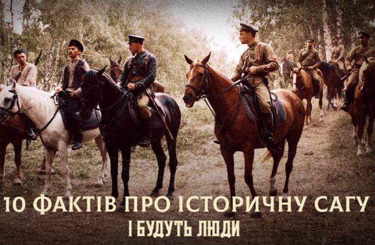 10 фактов об исторической саге по роману Анатолия Димарова «И будут люди»