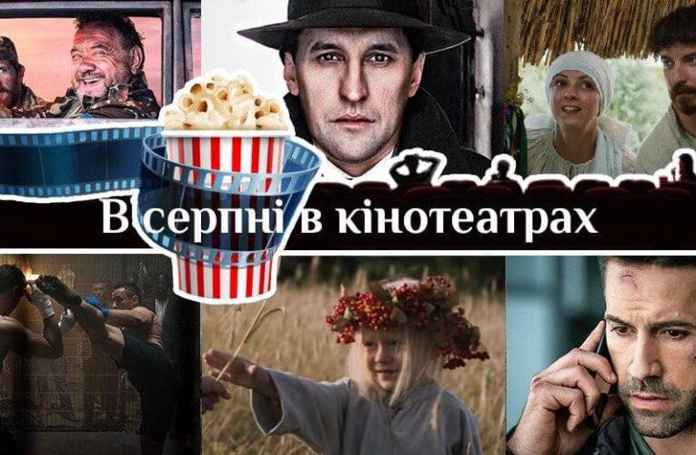 Украинские премьеры августа: какие новинки кино ждать в прокате