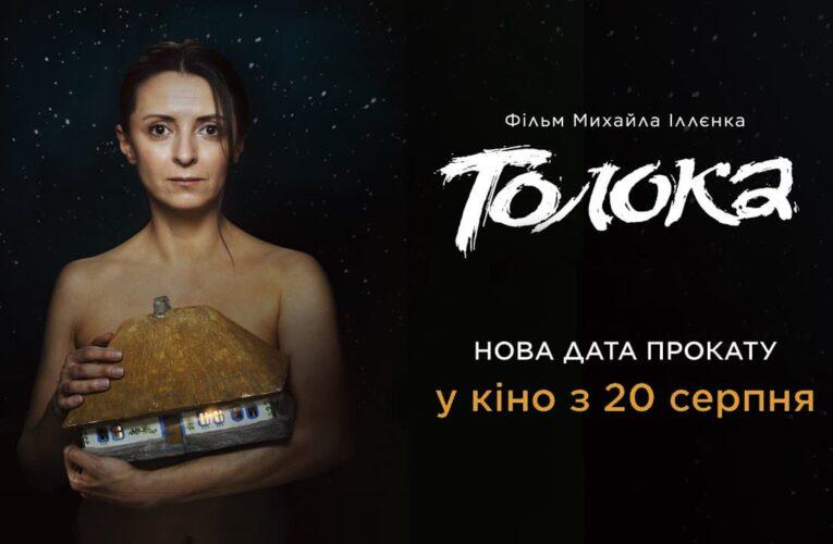 """""""Толока"""" вийде в широкий кінотеатральний прокат 20 серпня 2020 року"""