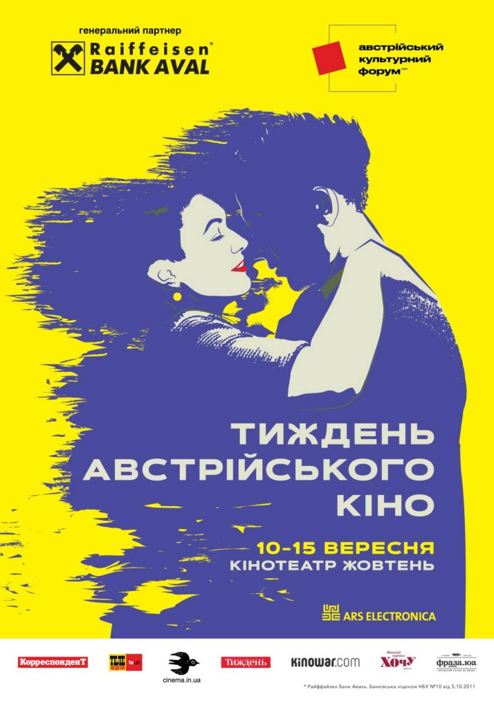 Неделя австрийского кино