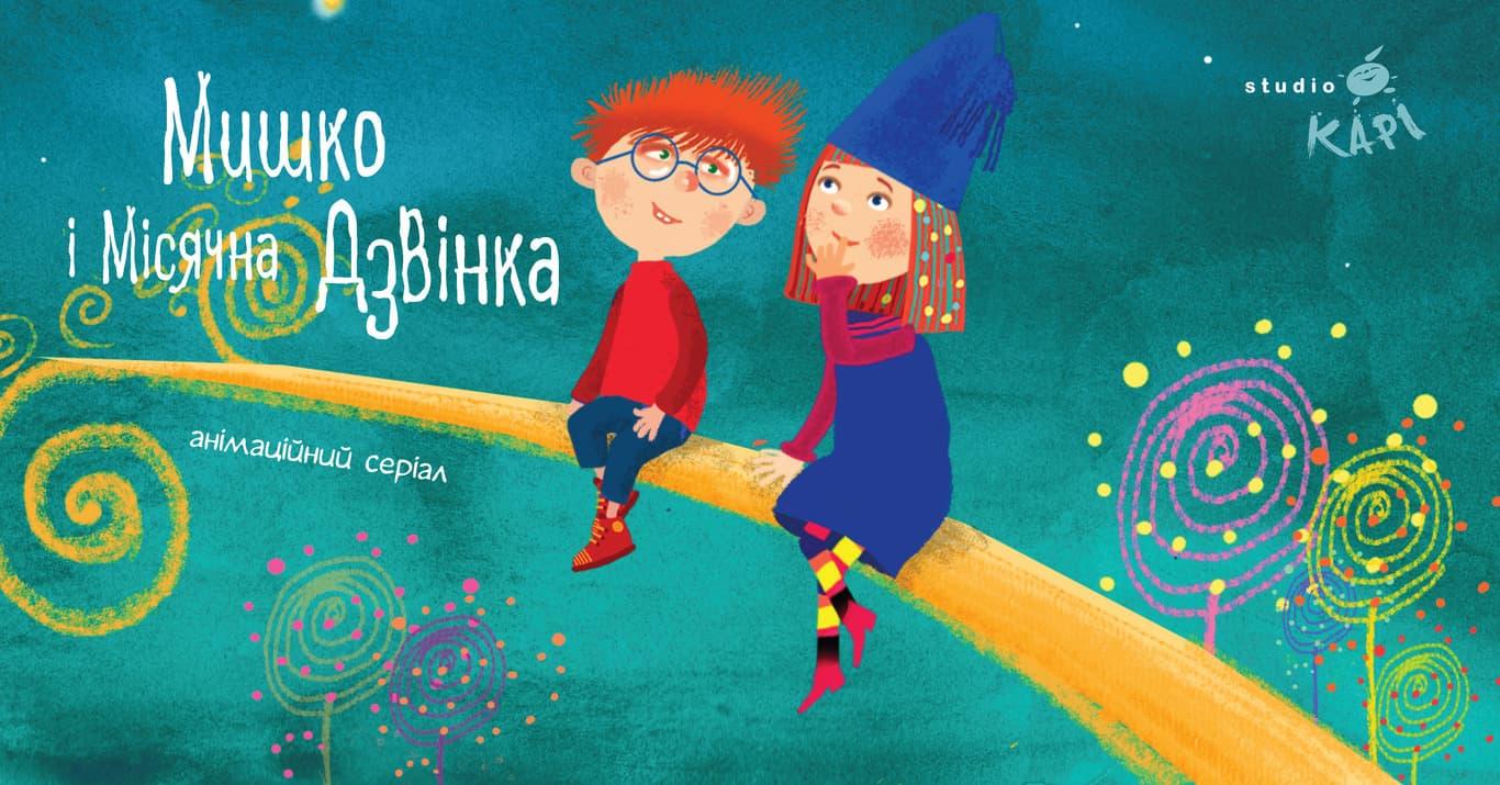 Myshko and Dzvinka