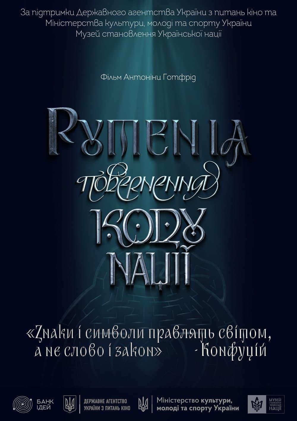 https://www.cinema.in.ua/wp-content/uploads/2020/08/5f3faaba6ad6e-ruteniya-1-1