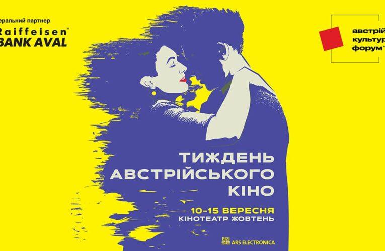 Фестиваль «Тиждень австрійського кіно» 2020 оголосив програму