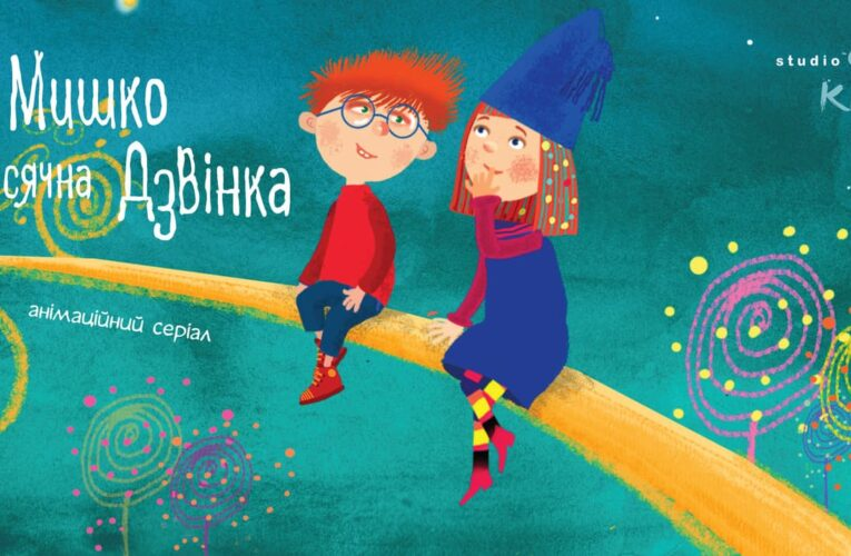 """Myshko and Dzvinka"": the animated series will take part in the animation forum of Europe "" Cartoon Forum 2020″"