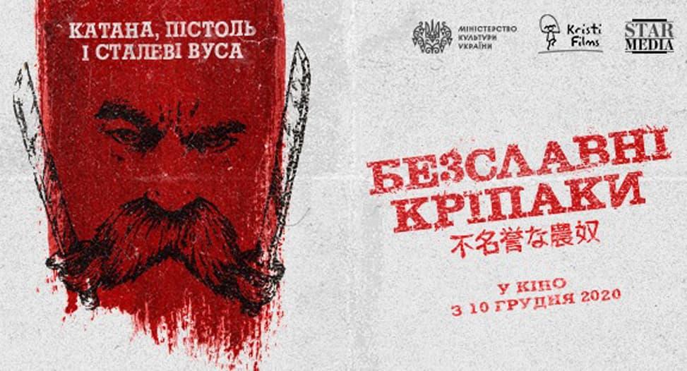 фільм Безславні кріпаки