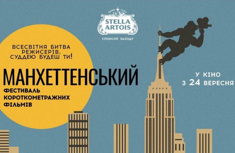 Манхеттенський кінофестиваль покаже в Україні 9 кращих робіт програми