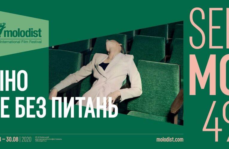 """Кінофестиваль """"Молодість"""" 2020: коли і де дивитись найцікавіше"""