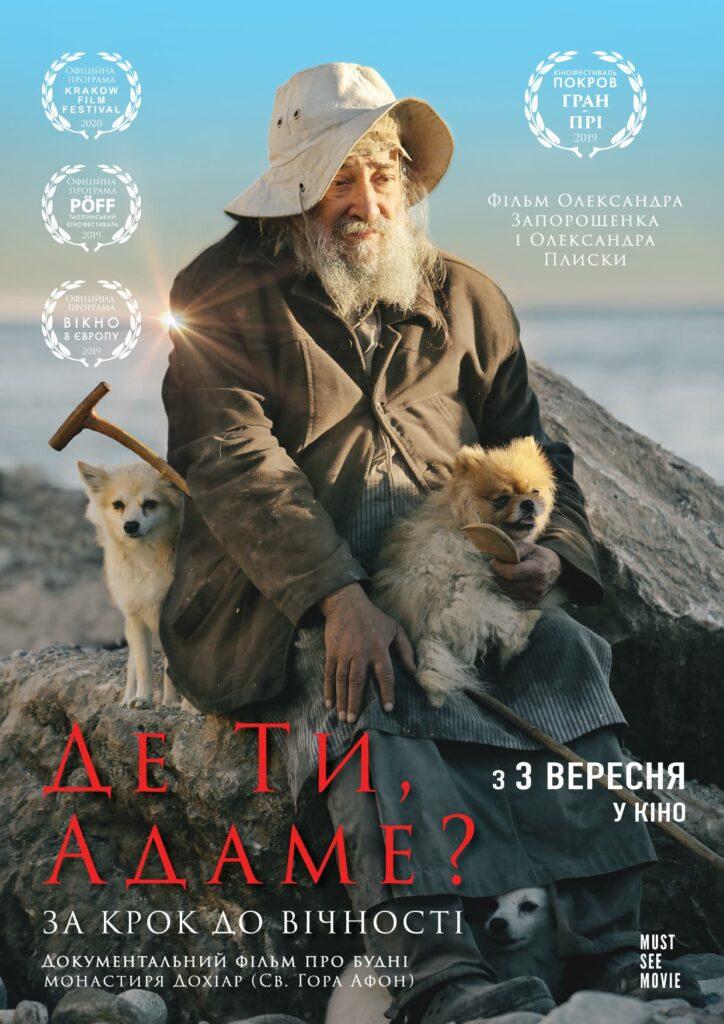 фільм Де ти Адаме