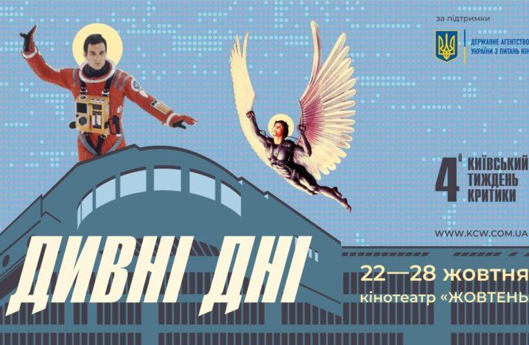 Дивні дні: «Київський тиждень критики» оголошує програму ретроспективи