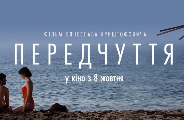 "The film ""Forebodings"" by Vyacheslav Kryshtofovich will be released on October 8"