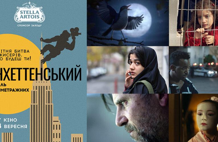 В Україні стартує Манхеттенський фестиваль короткометражних фільмів