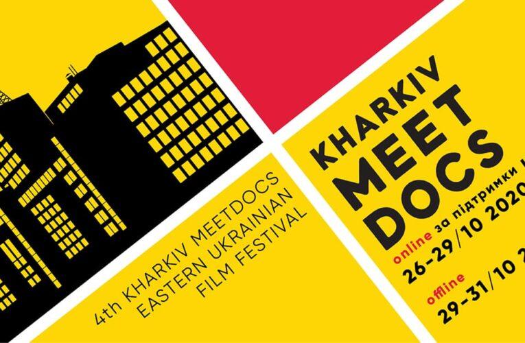 4-й Міжнародний кінофестиваль Kharkiv MeetDocs оголосив програму