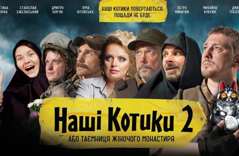 «Наши котики – 2, или Тайна женского монастыря»: вышел тизер продолжения комедии