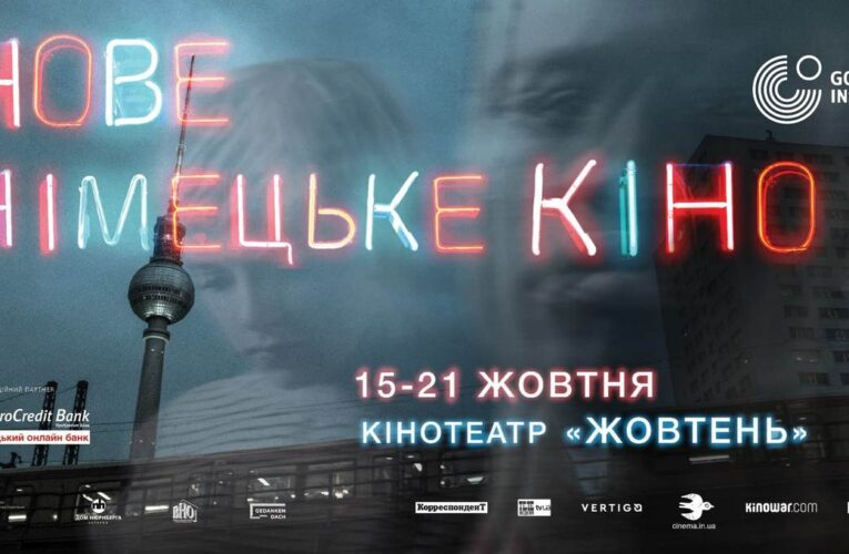 Фестиваль «Нове німецьке кіно» 2020 оголосив програму