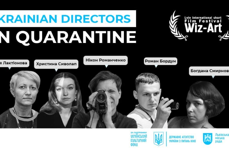 П'ять українських фільмів про карантин покажуть на фестивалі Wiz-Art