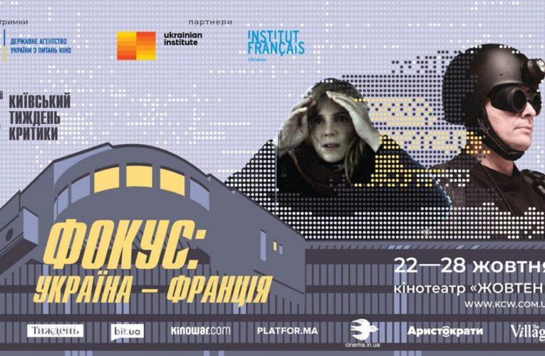 4-й Київський тиждень критики представляє програму «Фокус: Україна-Франція»