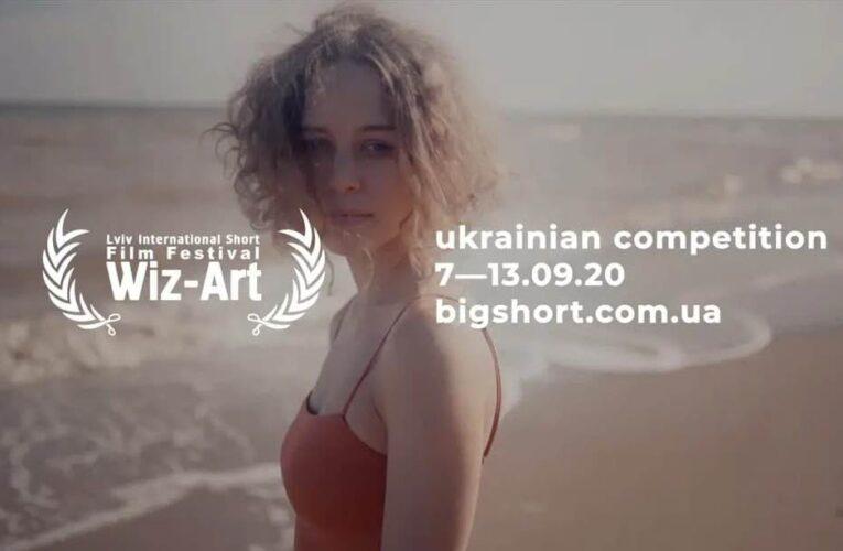 Львівський фестиваль Wiz-Art показує онлайн 12 короткометражних фільмів в національному конкурсі