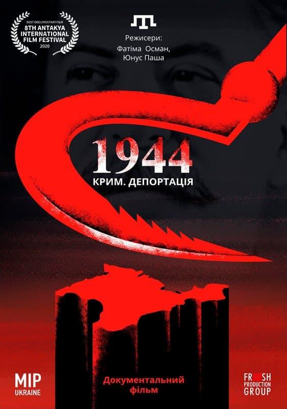 Фільм 1944