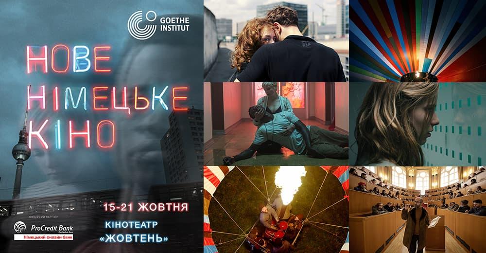 фестиваль нове німецьке кіно