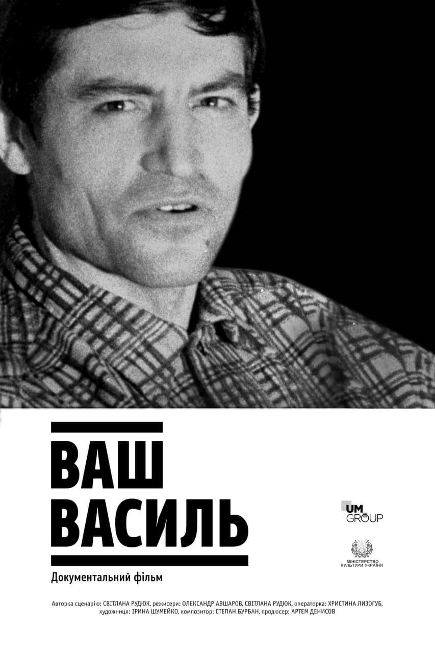 Ваш Василь саундтрек