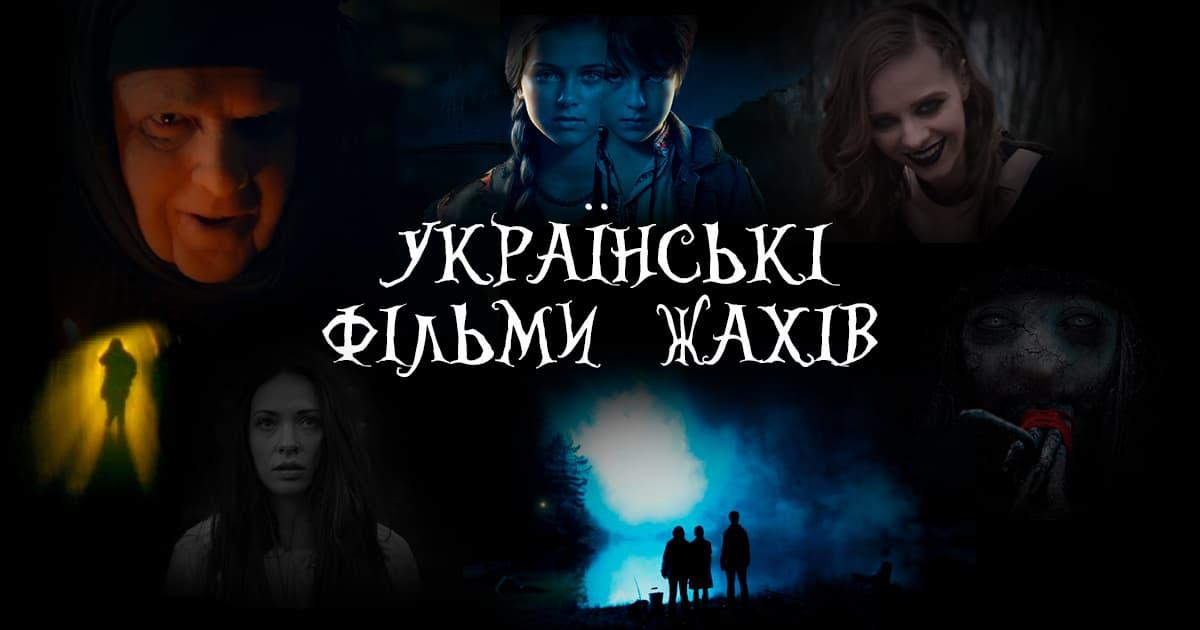 Українські фільми жахів