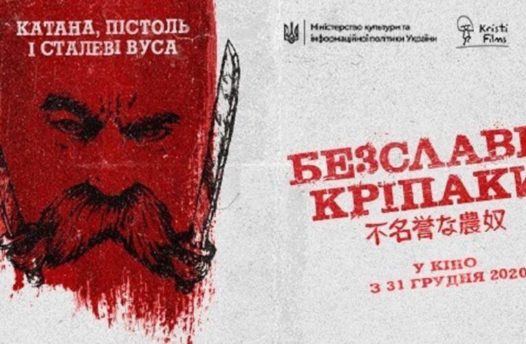 """Нова дата: фільм """"Безславні кріпаки"""" вийде 31 грудня"""
