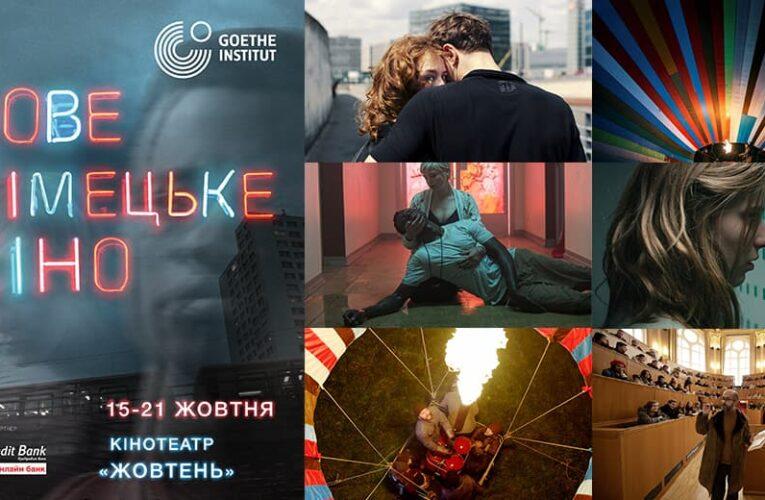 «Ундина», «Воздушный шар» и другие: что покажет фестиваль «Новое немецкое кино»