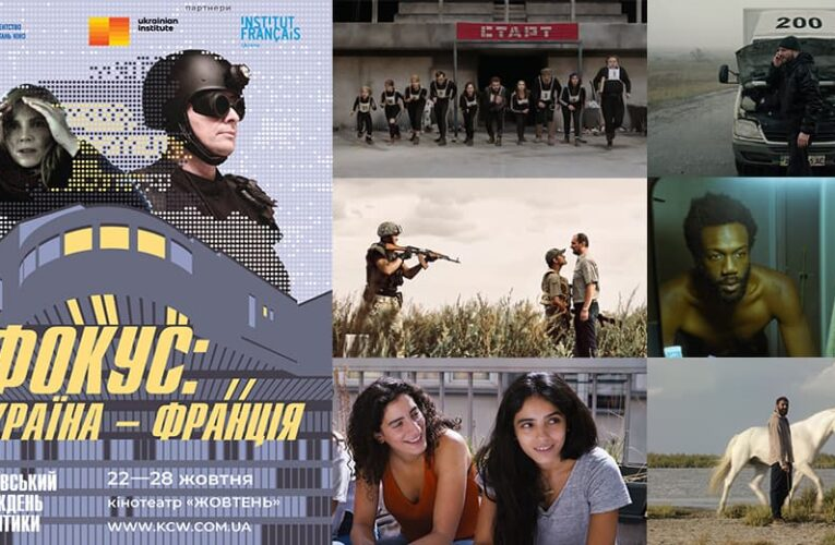 На «Киевской неделе критики» покажут фильмы «Атлантида», «Номера» и «Плохие дороги»