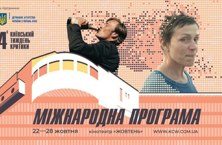 Хиты из программ Венеции и Канн: 4-я Киевская неделя критики объявила основную программу