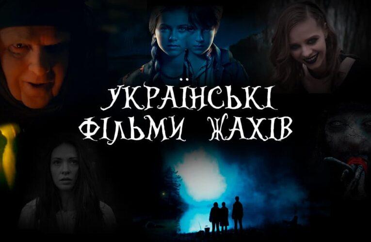 Українські фільми жахів: що і де подивитися онлайн на Геловін