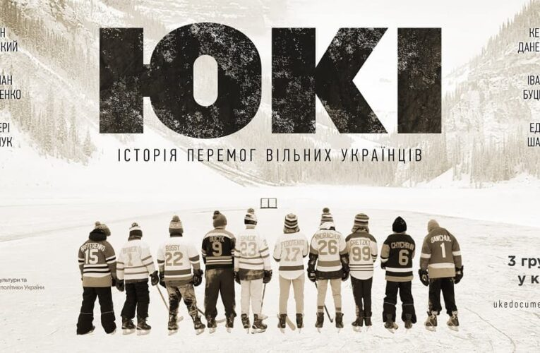 Історія перемог: взимку вийде фільм про хокей «ЮКІ» (трейлер)