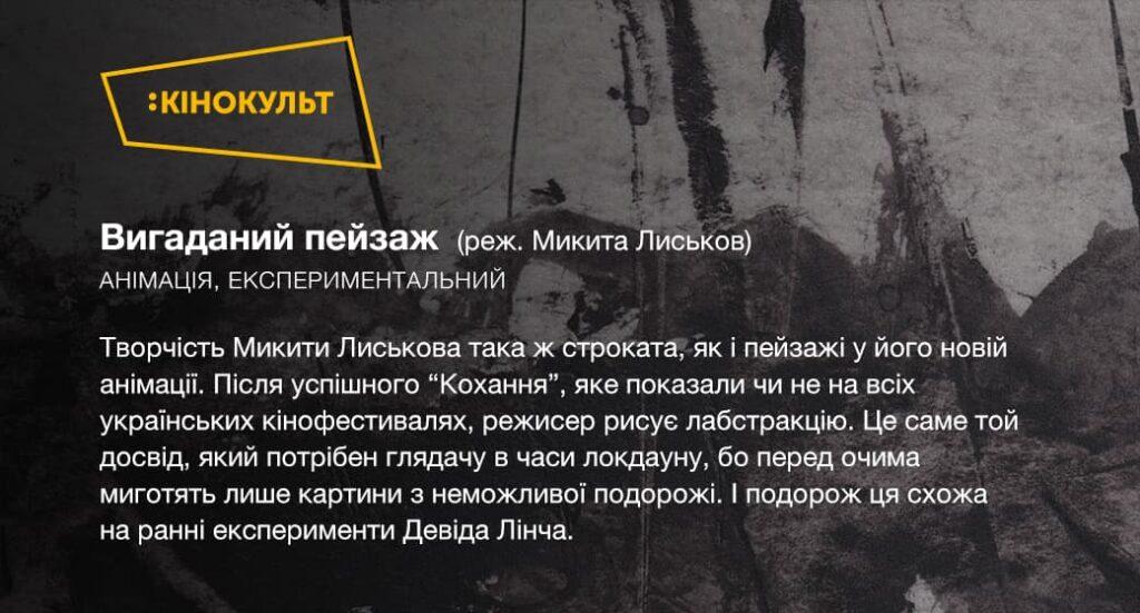 КіноКульт Фест