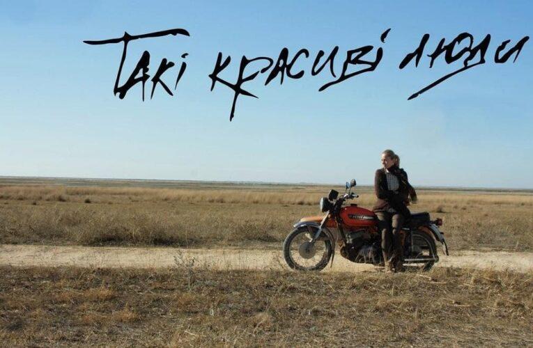 """""""Такі красиві люди"""" онлайн: фільм Дмитра Мойсеєва виклали у відкритий доступ"""