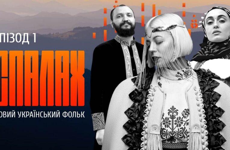 """""""Спалах"""": вийшов серіал про нову українську культуру"""