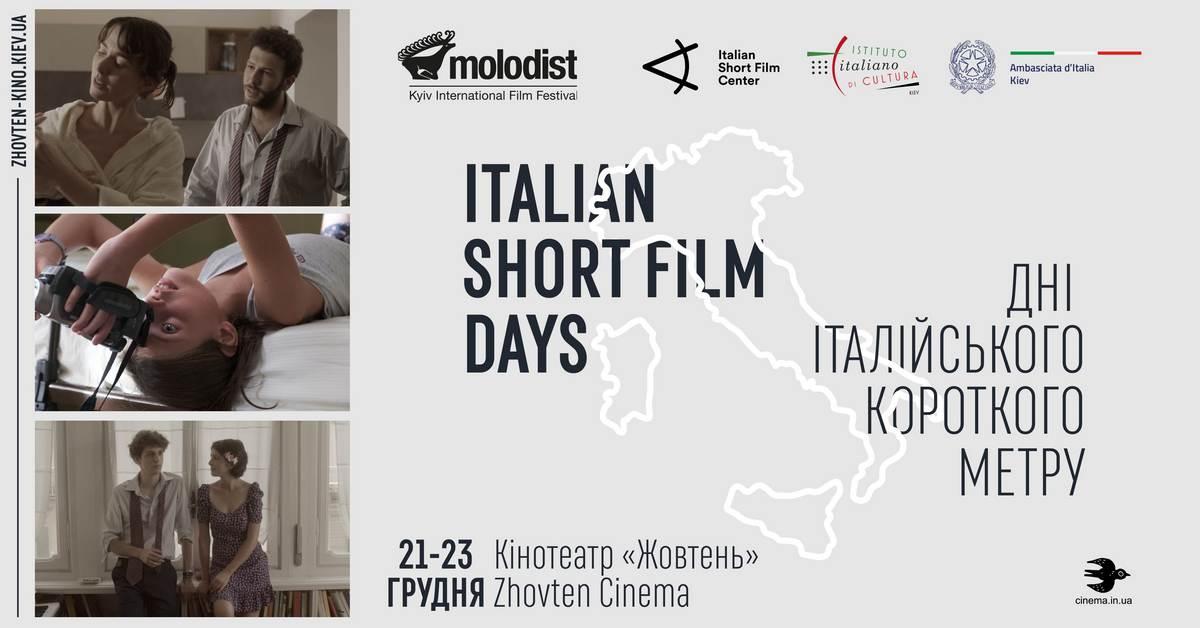 Italian Short Film Days