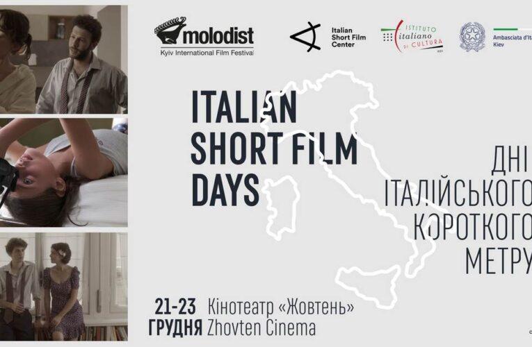 Фестиваль Italian Short Film Days в Києві оголосив програму