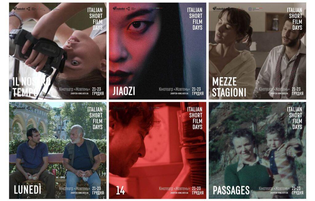 Фестиваль Italian Short Film Days
