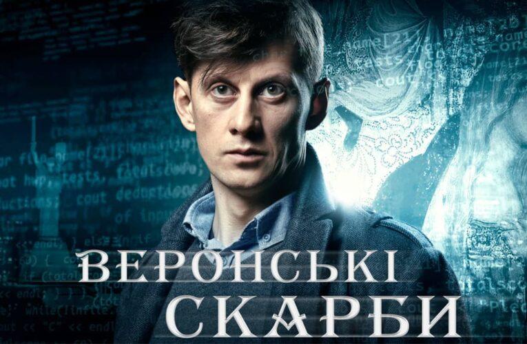 """Фільм """"Веронські скарби"""" покажуть 2 січня на """"UA: Перший"""""""