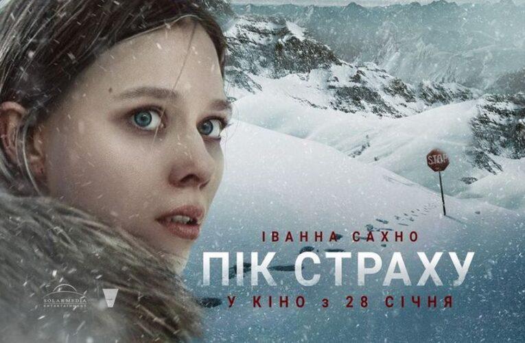 В прокат виходить трилер «Пік страху» з Іванною Сахно в головній ролі