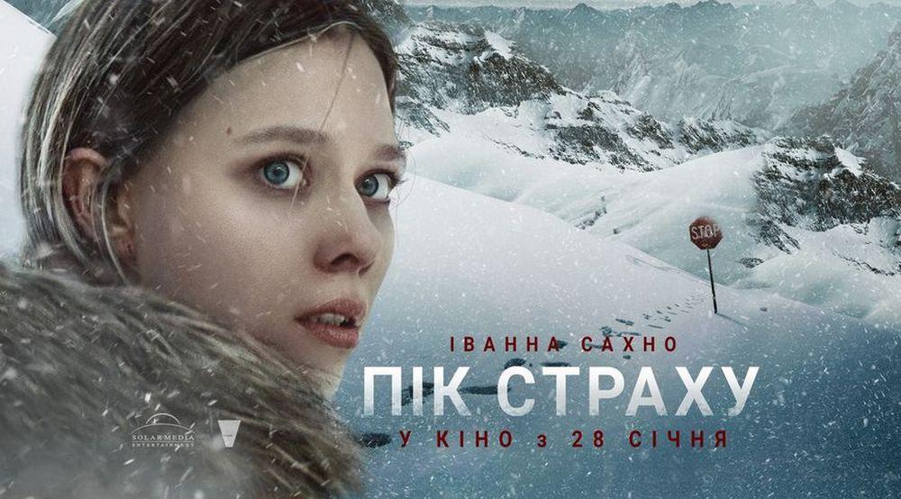 пік страху українські фільми у 2021 році