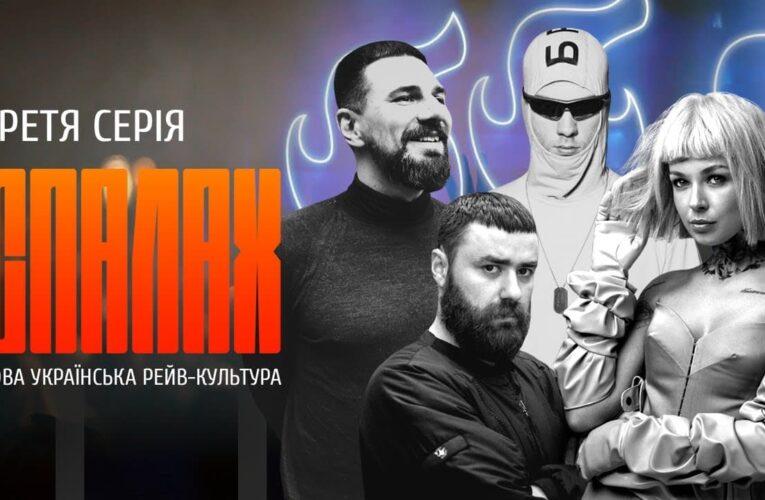 """Третя серія """"Спалах"""" – про нову українську рейв-культуру (дивіться онлайн)"""