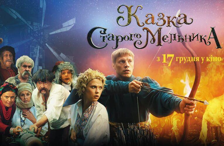 "В прокат виходить фільм ""Казка Старого Мельника"" (тизер)"