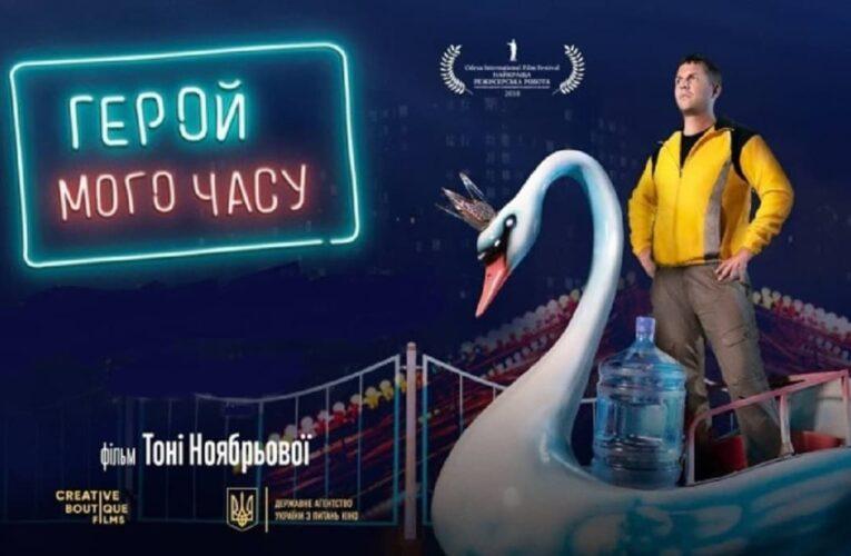 Фільм «Герой мого часу» покажуть 2 і 3 січня на «UA: Культура»