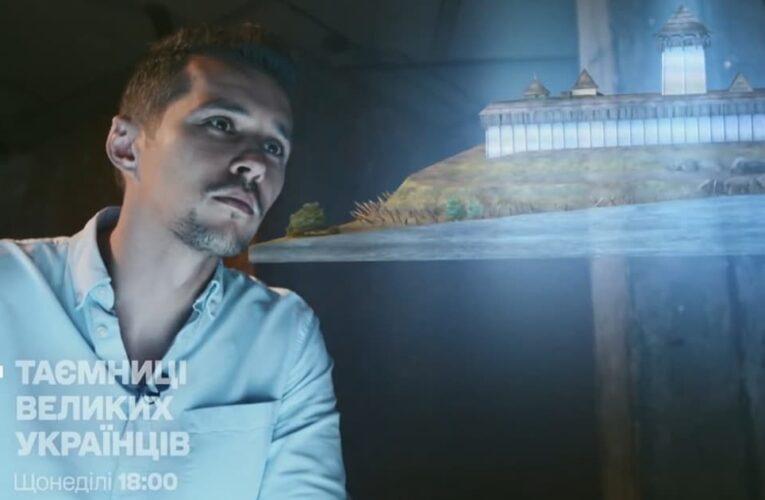«Таємниці великих українців» показуватимуть щонеділі на ТБ