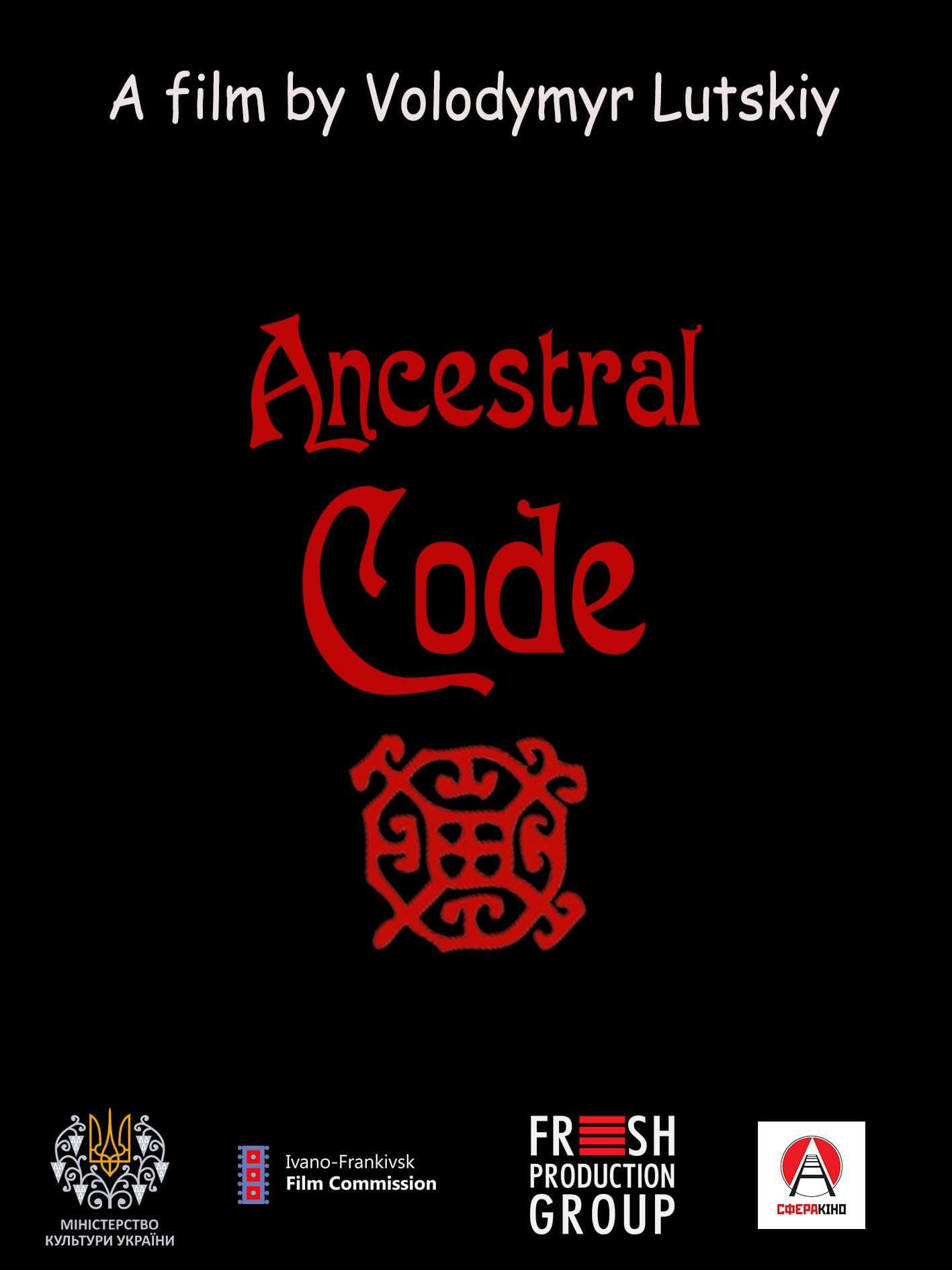 Код предків